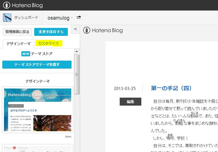 Hatenablog2
