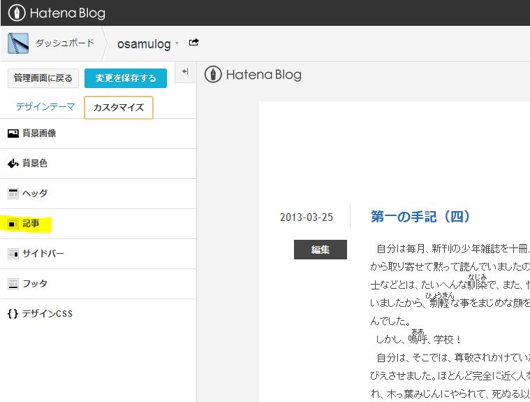Hatenablog3