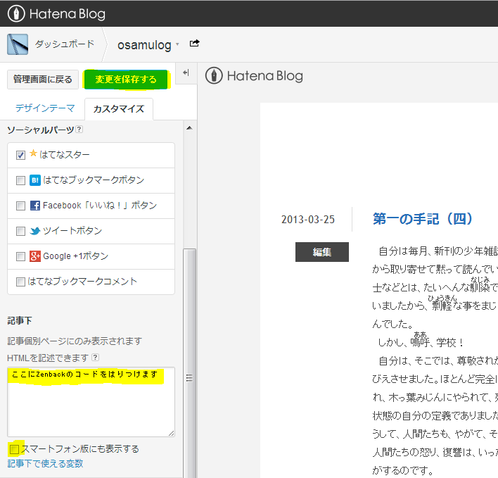 Hatenablog4