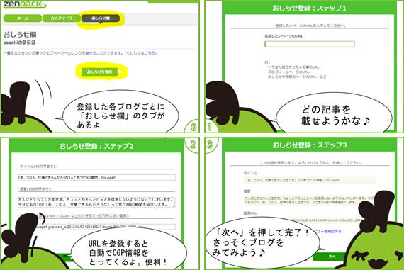 Oshirase_001