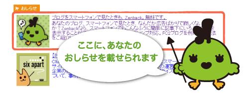 Oshirasesetsumei_3